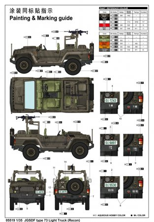 Trumpeter JGSDF type 73 Light Truck (Recon) - Výprodej