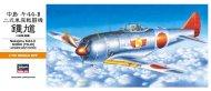 Hasegawa Nakajima Ki44-II Shoki (Tojo)