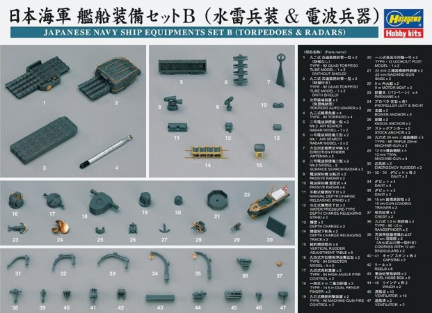 Hasegawa Japanese Navy Ship Equipment Set B Torpedoes