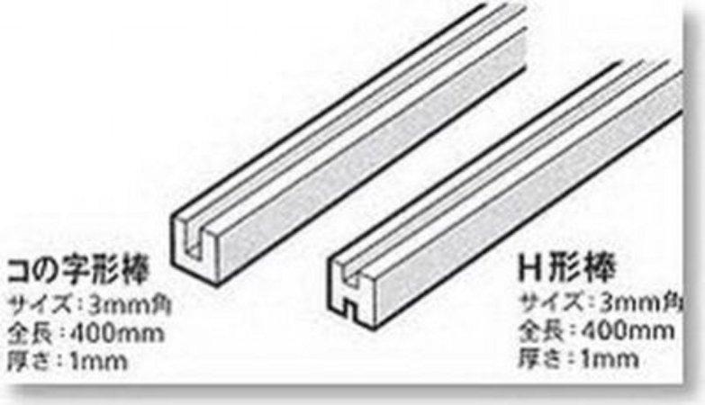 "Tamiya Profil Plast 3 mm ""H"" *5"